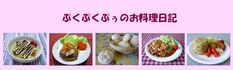 ぷくぷくぷぅのお料理日記
